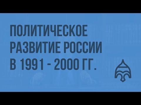 Политическое развитие России в 1991 - 2000 гг. Видеоурок по истории России 11 класс