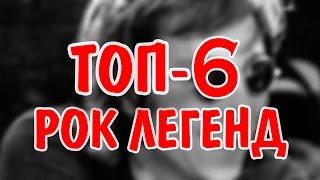 ТОП-6 УШЕДШИХ МИРОВЫХ РОК-ЛЕГЕНД