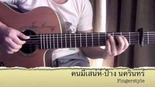 คนมีเสน่ห์ - ป้าง นครินทร์ Fingerstyle Guitar Cover By Toeyguitaree (TAB)