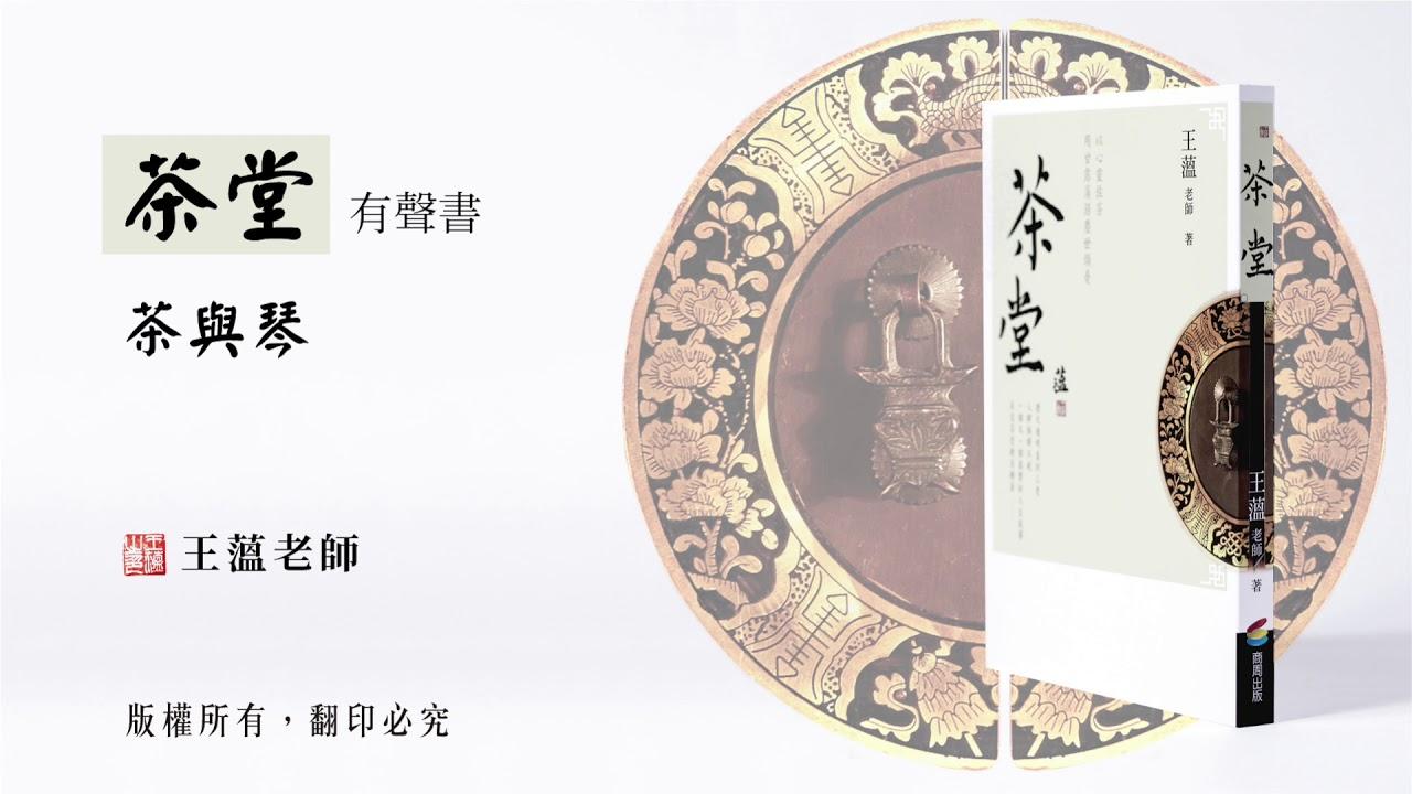 【王薀老師獻聲說故事 —《茶堂》第三回茶與琴】有聲書 - YouTube
