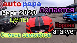 Цены на авто в Грузии. Март 2020. Большой обзор. Отмена самолётов. Covid-19 атакует рынок.