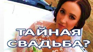 Ольга Бузова спровоцировала слухи о своей тайной свадьбе!