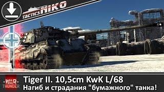 Обзор Tiger II 10,5cm KwK L/68. |War Thunder|