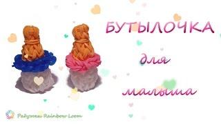 3d БУТЫЛОЧКА из резинок Rainbow Loom /BABY bottle LOOM/ Радужки Rainbow Loom