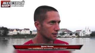 Интервью с Денисом Мининым