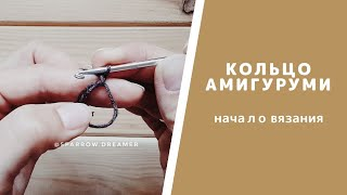 Кольцо Амигуруми. Уроки вязания крючком для начинающих. Игрушки Амигуруми