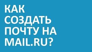 Создать почту. Создать почту mail, майл, ru. Создать почту бесплатно!