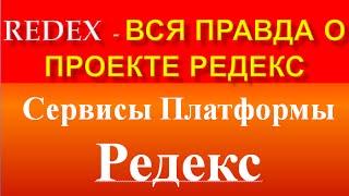БЕСПЛАТНАЯ РЕГИСТРАЦИЯ НА ПЛАТФОРМЕ RedBlack для ЗАРАБОТКА БИТКОИН