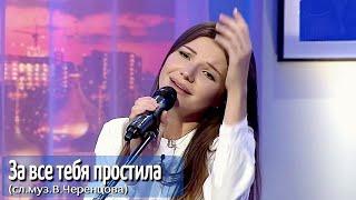 Виктория Черенцова  - За всё тебя простила