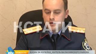 Жизнь человека в 100 рублей оценил житель Балахнинского района