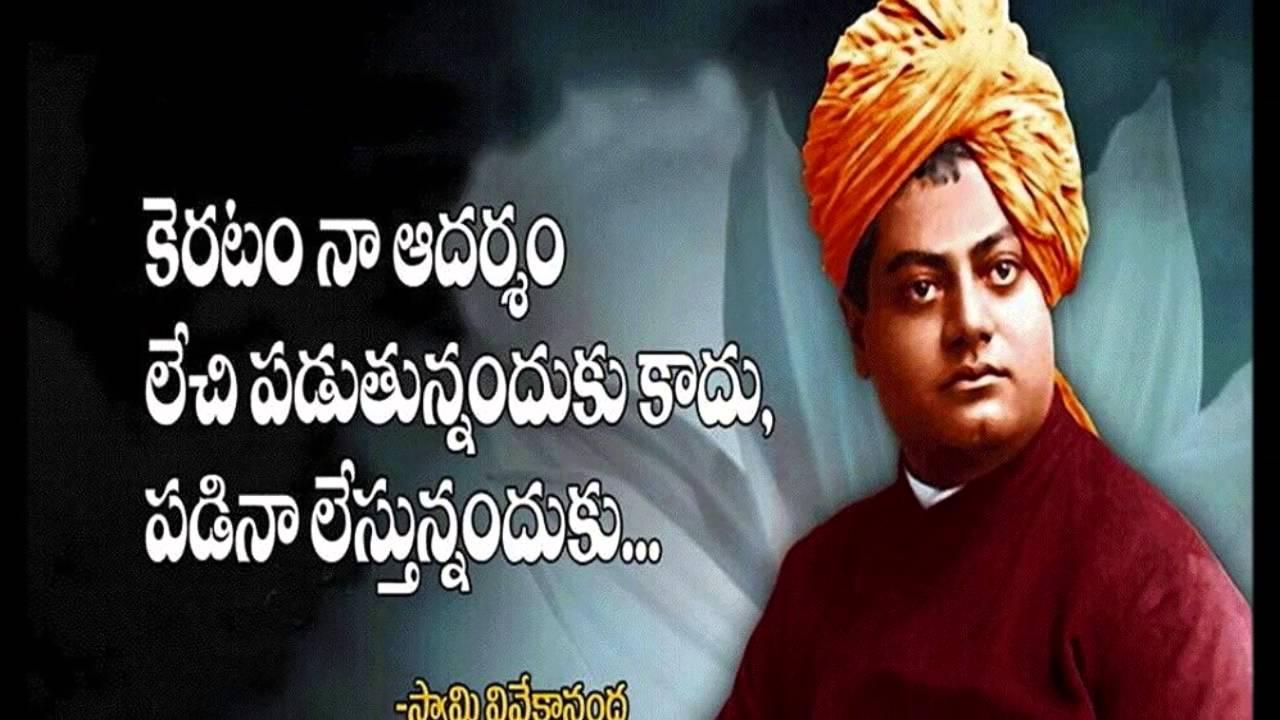 Good Words in TELUGU Language! swamivivekananda - YouTube
