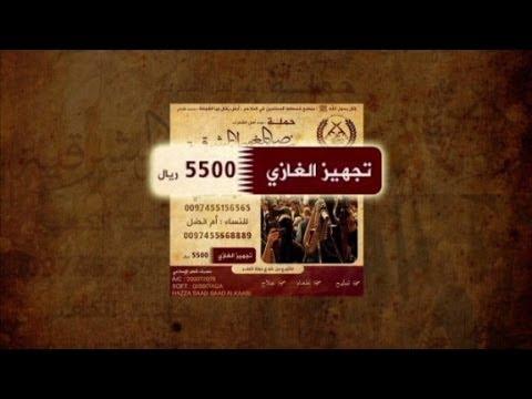 Are terrorists raising money in Qatar?