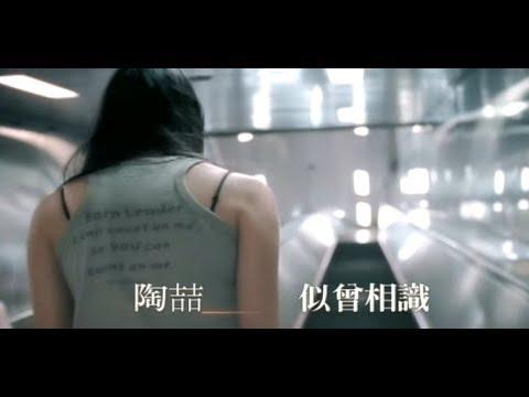 陶喆 David Tao -  似曾相識 Finally (官方完整版MV)