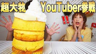 【巨大】まさかの超大物YouTuberが大食いに挑戦!?一緒に巨大パンケーキを食べてみたよ【木下ゆうか】