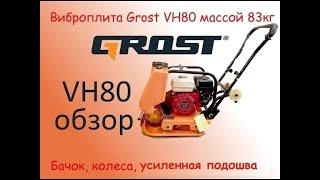 виброплита TSS VP60-H обзор