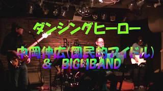 中岡伸広(国民的アイドル)&BIGりBAND Vo&Piano.中岡伸広 Gt.江尻正道 B...