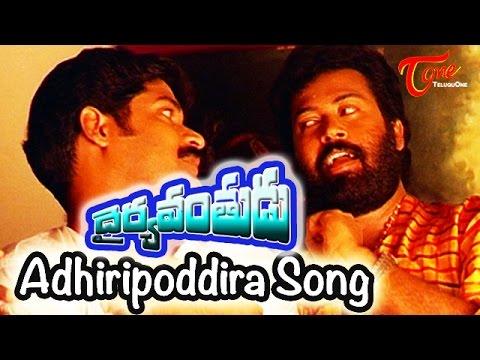 Adhiripoddira Song   Dhairyavanthudu Telugu Movie   Suresh Gopi,Samyuktha Varma