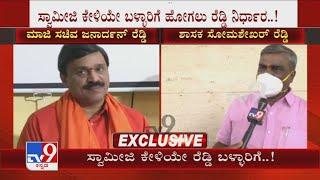 MLA Somashekar Reddy Express Happiness After SC Allows Janardhan Reddy To Visit Ballari