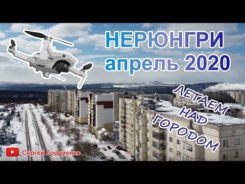 НЕРЮНГРИ апрель 2020
