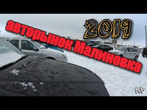 Минский АВТОРЫНОК малиновка 2019 Г