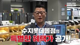 [롯데하이마트 수지롯데…