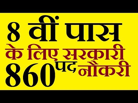 860 Posts For 8th PASS CANDIDATES | 8th Pass 860 New govt. job | thumbnail