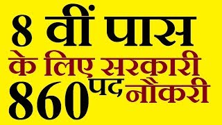 860 Posts For 8th PASS CANDIDATES | 8th Pass 860 New govt. job | 2017 Video
