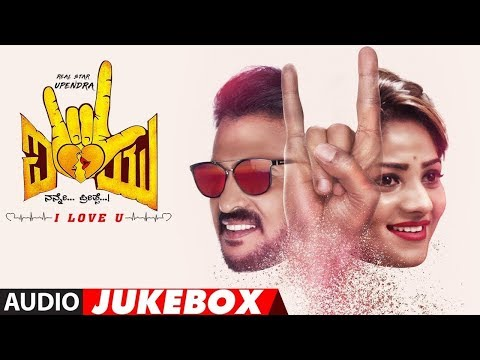 I Love You songs Jukebox | Real Star Upendra, Rachita Ram | R Chandru | Dr Kiran Thotambyle