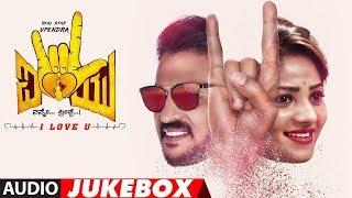 I Love You songs Jukebox New Kannada Movie Upendra Rachita Ram R Chandru Dr Kiran Thotambyle