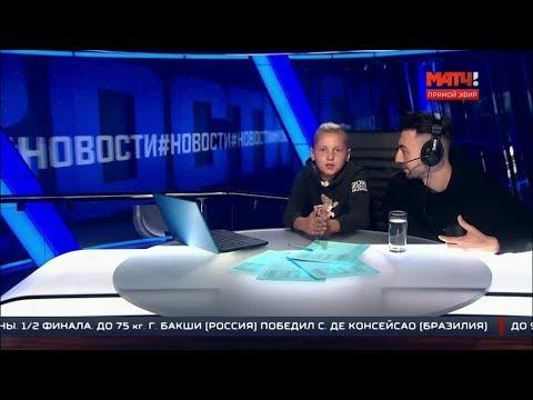 Мальчик с прической Златана Прохор Ильиных побывал в студии «Матч ТВ»