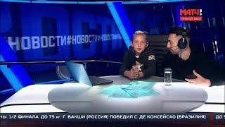 Мальчик с прической Златана Прохор Ильиных побывал в студии Матч ТВ