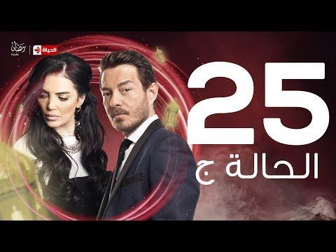 El Hala G Series / Episode 25 - الحالة ج - الحلقة الخامسة والعشرون - بطولة أحمد زاهر وحورية فرغلى