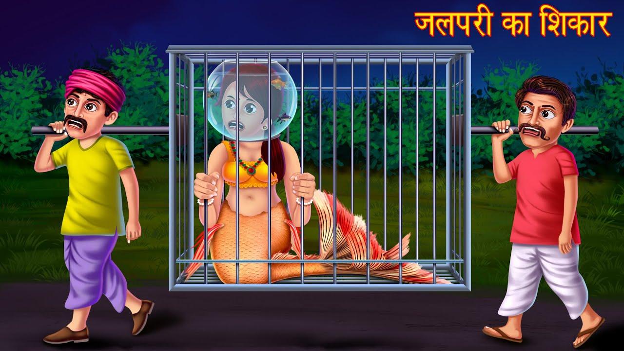 जलपरी का शिकार | जादुई जलपरी | Part 3 | Magical Mermaid Story | Horror Stories in Hindi | Stories