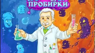 История микробов или Побег из пробирки!!!
