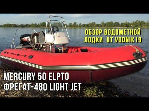 ФРЕГАТ 480 + MERCURY 50 ELPTO с водометной насадкой │ тоннельная лодка для мелководья от водник 19