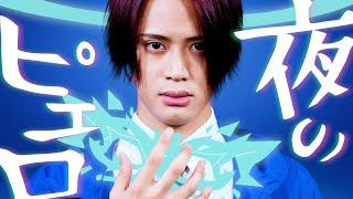 【男が歌う】Ado/夜のピエロ【MELOGAPPA】
