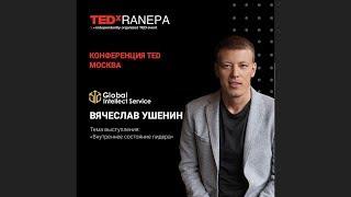 Внутреннее состояние лидера | CEO компании Global Intellect Service Вячеслав Ушенин | TEDxRANEPA