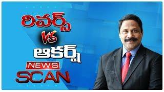 పోలవరంపై కేంద్రం, రాష్ట్రం మధ్య రచ్చ | News Scan LIVE Debate with Vijay | TV5 News