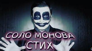 Соло Монова стихи - Гражданин Кадет
