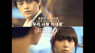 Eunji (A-Pink) & Seo In Guk - We Love Conceivably