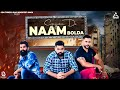 Gujjran Da Naam Bolda | THE BEGRAJ | Kabadiwala Productions