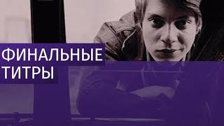 Финальные титры  В Москве простились с актером Егором Клинаевым