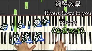 「鋼琴教學」River flows in you-Yiruma Piano Cover「慢速版」