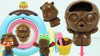 뽀로로 초콜릿 만들기 장난감으로 입체 초콜렛 먹기놀이 Pororo Chocolate making Toy