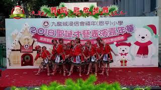 Publication Date: 2018-12-21 | Video Title: 2018聖誕才藝表演:舞蹈【歡欣起舞】
