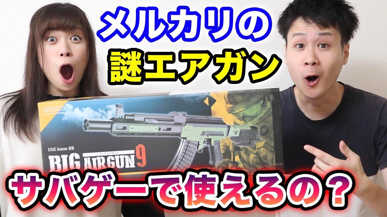 【サバゲー】メルカリで入手した3000円の中華銃がヤバすぎた…