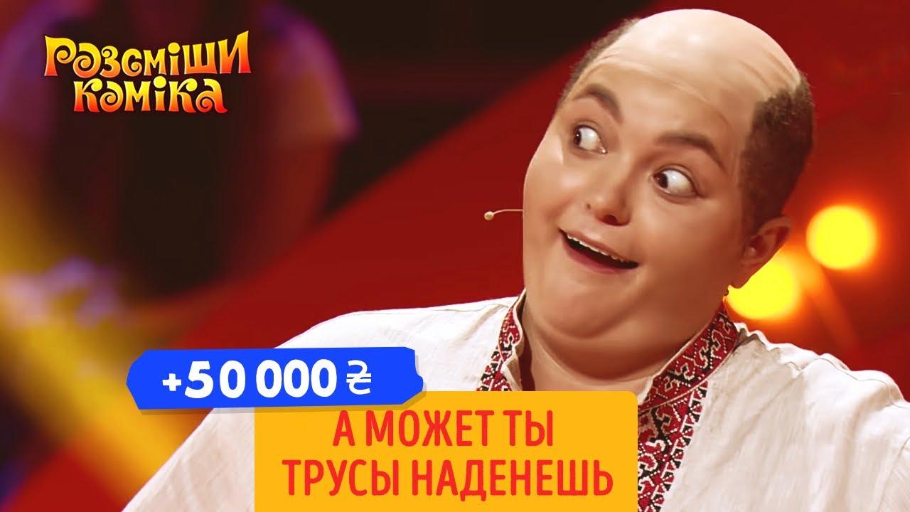 +50 000 - Кличко и новый проект Шулявского моста | Рассмеши Комика 2019