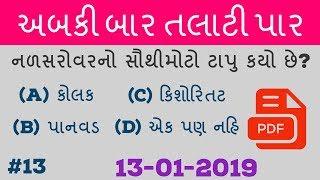 Talati - Jr. clerk  Quiz - Gk Gujarati Online Test   Gk in Gujarati Live Test - part 13