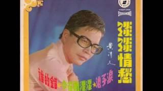 Wang Ching Yuen Recollections