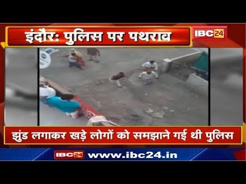 Indore में Health Workers के बाद अब Police वालों पर हमला | Chandan Nagar Area में पुलिस पर पथराव